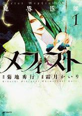 Kikuchi Hideyuki - Доктор Мефистофель / Makai Ishi Mephisto [manga] [1-3 из ХХ] [2011 г., экшен, ужасы, мистика, сейнен] [incomplete]